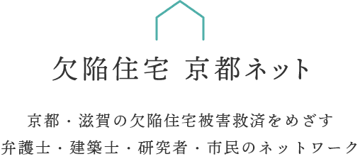 欠陥住宅 京都ネット 京都・滋賀の欠陥住宅被害救済をめざす弁護士・建築士・研究者・市民のネットワーク